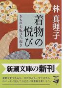 着物の悦び きもの七転び八起き (新潮文庫)(新潮文庫)
