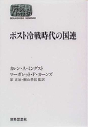 ポスト冷戦時代の国連 (Sekaishiso seminar)