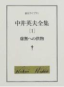 中井英夫全集 1 虚無への供物 (創元ライブラリ)(創元ライブラリ)