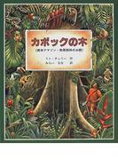 カポックの木 南米アマゾン・熱帯雨林のお話