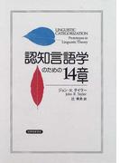 認知言語学のための14章