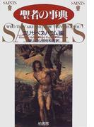 聖者の事典