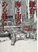 鎌倉海と山のある暮らし