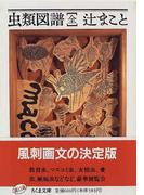 虫類図譜 (ちくま文庫)(ちくま文庫)