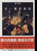 甘い蜜の部屋 (ちくま文庫)(ちくま文庫)