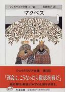シェイクスピア全集 3 マクベス (ちくま文庫)