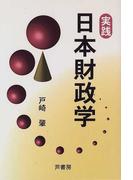 実践日本財政学