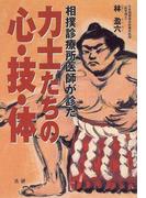 相撲診療所医師が診た力士たちの心・技・体