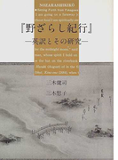 野ざらし紀行 英訳とその研究 (研究選書)