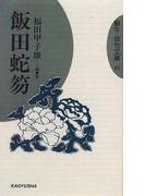 飯田蛇笏 (蝸牛俳句文庫)