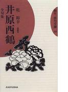 井原西鶴 全句集 (蝸牛俳句文庫)