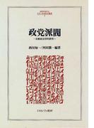 政党派閥 比較政治学的研究 (MINERVA人文・社会科学叢書)