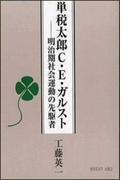 単税太郎C・E・ガルスト 明治期社会運動の先駆者