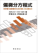 偏微分方程式 科学者・技術者のための使い方と解き方 新版