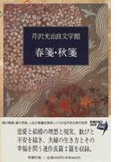 芹沢光治良文学館 8 春箋・秋箋