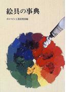 絵具の事典