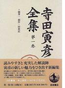 寺田寅彦全集 第1巻