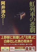 虹列車の悲劇 (講談社文庫)(講談社文庫)