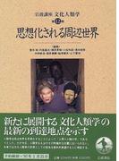 岩波講座文化人類学 第12巻 思想化される周辺世界