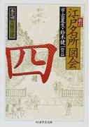 江戸名所図会 新訂 4 (ちくま学芸文庫)(ちくま学芸文庫)