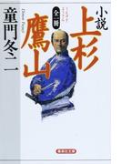 全一冊 小説 上杉鷹山 (集英社文庫)(集英社文庫)