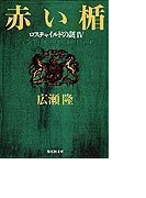 赤い楯 ロスチャイルドの謎 4 (集英社文庫)(集英社文庫)