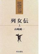 列女伝 上 (新編漢文選)