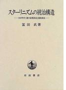 スターリニズムの統治構造 1930年代ソ連の政策決定と国民統合