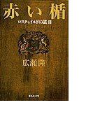 赤い楯 ロスチャイルドの謎 3 (集英社文庫)(集英社文庫)