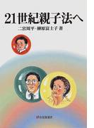 21世紀親子法へ (有斐閣選書)(有斐閣選書)