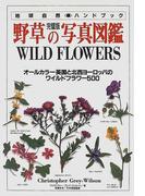 野草の写真図鑑 完璧版 オールカラー英国と北西ヨーロッパのワイルドフラワー500 (地球自然ハンドブック)