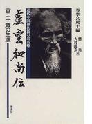 虚雲和尚伝 近代中国禅仏教の最高峰 百二十歳の生涯