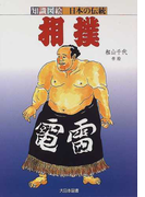 相撲 (知識図絵日本の伝統)