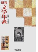 昭和文学年表 第7巻 索引 作品篇1