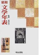 昭和文学年表 第8巻 索引 作品篇2