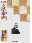 昭和文学年表 第9巻 索引 人名篇