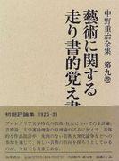 中野重治全集 定本版 第9巻