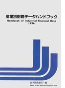 産業別財務データハンドブック 1996年版