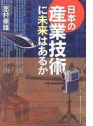 日本の産業技術に未来はあるか