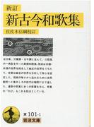 新古今和歌集 新訂改版 (岩波文庫)(岩波文庫)