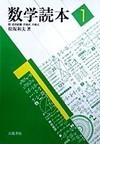 数学読本 1 数・式の計算 方程式 不等式