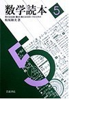 数学読本 5 微分法の応用 積分法 積分法の応用 行列と行列式