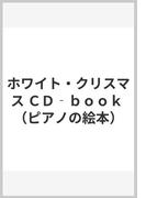 ホワイト・クリスマス CD‐book (ピアノの絵本)