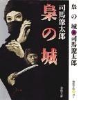梟の城 新装版 (春陽文庫)