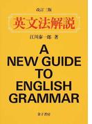 英文法解説 改訂3版