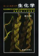 生化学 第5版