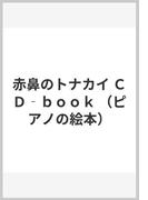 赤鼻のトナカイ CD‐book (ピアノの絵本)