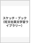 スケッチ・ブック (旺文社英文学習ライブラリー)