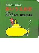 あいうえお 2 ね〜ん (ミニしかけえほん)
