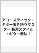 アコースティック・ギター弾き語りマスター 長淵スタイル・ギター奏法!